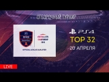 FIFA 18 | ТОП-32 PS4 на eFOOTBALL RFPL CHAMPIONSHIP