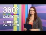 Новости Карелии 24.01.2018