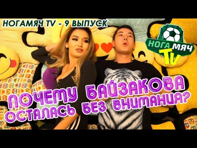 НогаМяч TV 9 - Почему Байзакова осталась без внимания? Прохожие бьют Артура! Бика Бризи в шоке!