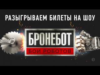 БРОНЕБОТ - Бои Роботов 2017 !