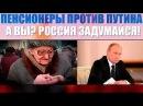 Пенсионеры против Путина. А Вы? Россия, задумайся!