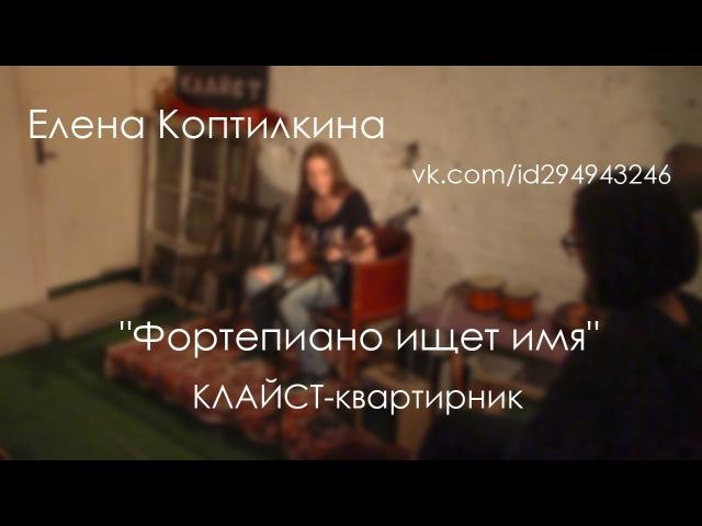 КЛАЙСТ квартирник Фортепиано ищет имя Елена Коптилкина 7 октября 2017
