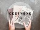 СКЕТЧБУК-ГИД