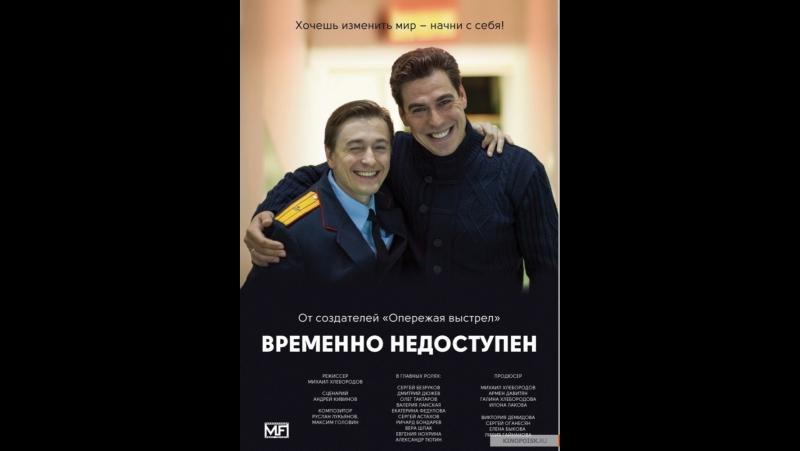Временно недоступен 1 сезон 3 серия ( 2015 года )