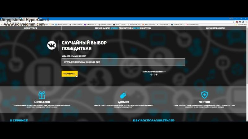 Итоги розыгрыша билетов для офисных работников Краснодар