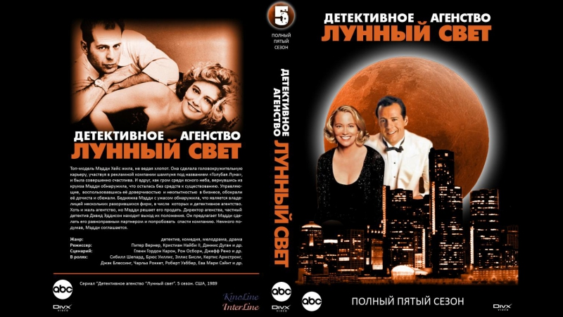 Детективное агентство «Лунный свет» Сезон 2 Серия 7