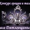 """Сектор по работе с молодёжью ГУК """"Дятловский рай"""