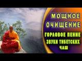 Поющие тибетские монахи.  Мощное очищение.  Горловое пение