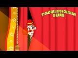 25. МАШКИНЫ СТРАШИЛКИ -  Пугающее происшествие в цирке
