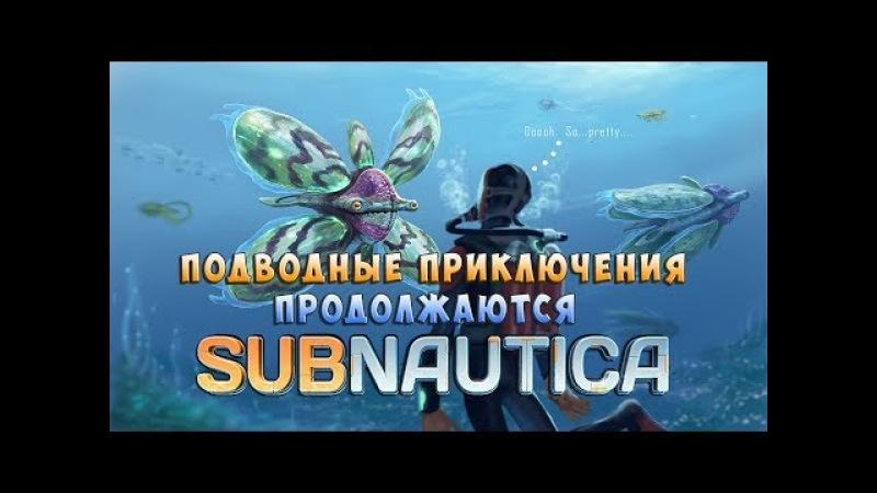 ПРОХОДИМ SUBNAUTICA/ ЧАСТЬ 5 / Подводные приключения продолжаются