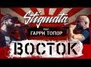 STIGMATA ВОСТОК FEAT ГАРРИ ТОПОР OFFICIAL VIDEO 2018