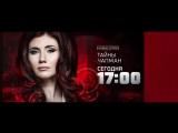 Тайны Чапман 7 ноября на РЕН ТВ