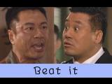 【刘醒 梁非凡】 Beat it