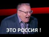 Что не смеетесь то?Не смешно? Не поняли да? Это Россия!