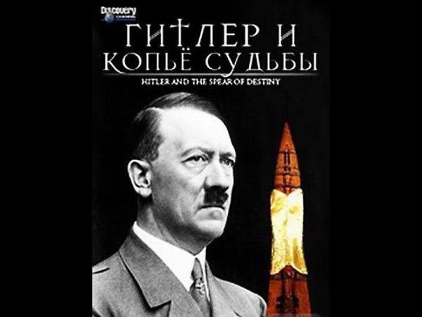 Discovery, Загадки Истории, Гитлер и Копьё Судьбы, документальное кино