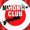 Клуб Японского языка ДВФУ