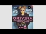 Приглашение на концерт GRIVINA (г.Ижевск @barbk18)