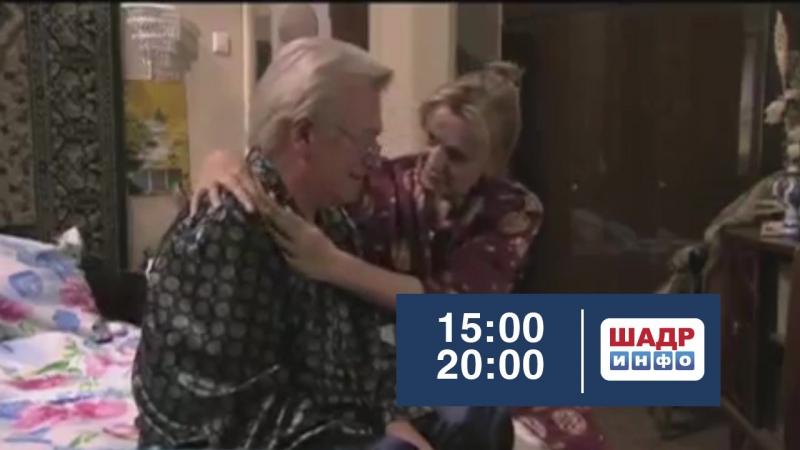 АНОНС Сериал Бумеранг из прошлого По будням на ТК ШАДР инфо