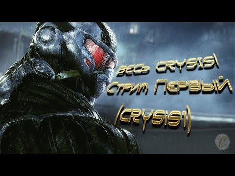 Весь Crysis! Стрим первый (Crysis1) 🎉😃👉РОЗЫГРЫШ (3 подпискиигра) 🎮😎