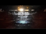 ACB 80: WEIGH IN