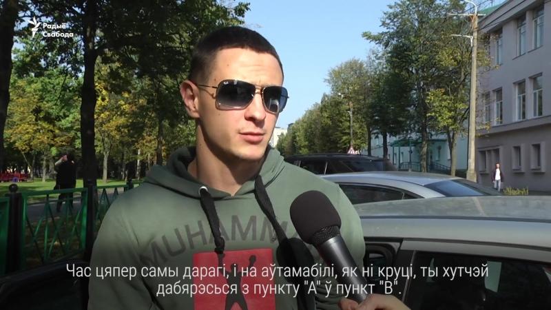 Кіроўцы пра тое, чаму не адмовіліся ад уласнага транспарту ў Дзень без аўтамабіля