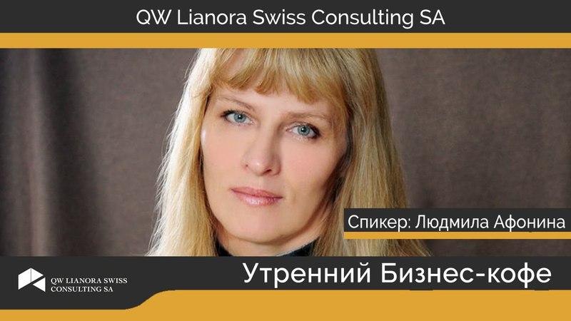 Людмила Афонина - Утро с Лианорой - QW Lianora Swiss Consulting 24.04.2018