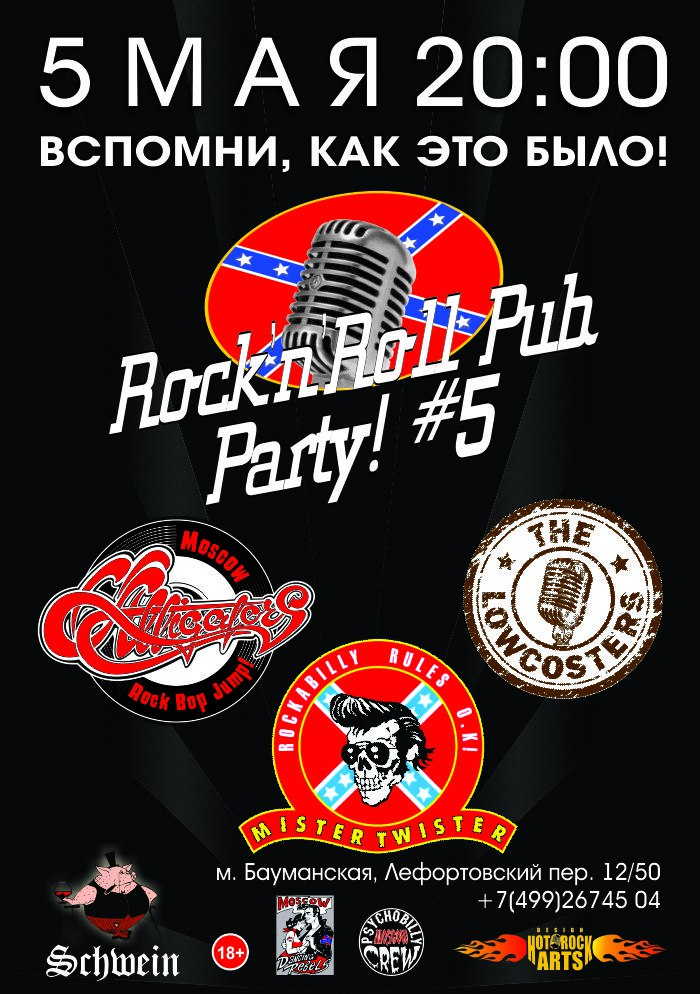 05.05 Rock'n'Roll Pub Party в клубе Швайн!