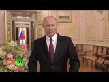 Поздравление Владимира Владимировича Путина с 8-м Марта