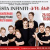 ☞ НАРОДНЫЙ КОЛЛЕКТИВ: Дом моды ϟ Tempesta Infini