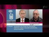 Владимир Путин изсамолета провел телефонный разговор сактивистами изЧеляби...