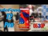 Обзор Ulefone T2 Pro - Убии