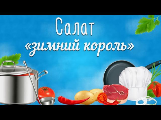 Салат из огурцов на зиму. Салат из огурцов на зиму «зимний король»