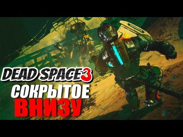 СОКРЫТОЕ ВНИЗУ▶Dead Space 3[26]СПУСК ПОД ЗЕМЛЮ(1080P60FPS)