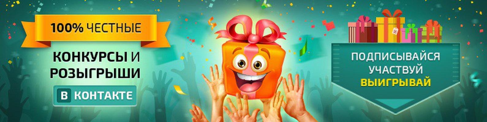 Как провести конкурс вконтакте на выигрыш подарка 44