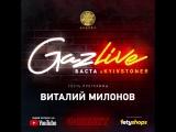 GazLive: Виталий Милонов