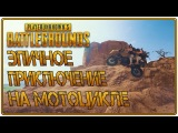 ПРИКЛЮЧЕНИЕ НА ЛЕТАЮЩЕМ МОТОЦИКЛЕ В PUBG! - PlayerUnknown's Battlegrounds - ЛУЧШИЕ МОМЕНТЫ #1