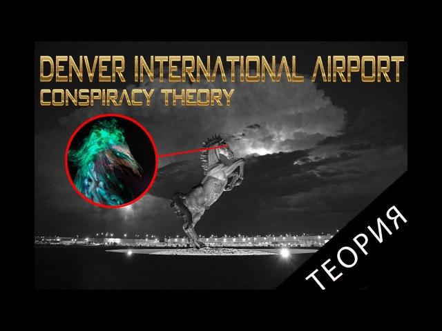 Теория заговора Аэропорт Денвер База Тайного мирового правительства