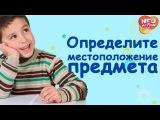 Определите местоположение предмета - Позиция в пространстве - задания для детей