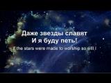 Буду петь и я//So Will I-Hillsong UNITED// Наталья Доценко//Краеугольный Камень, Новосибирск