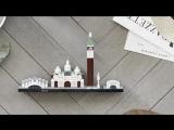 LEGO Architecture -Всемирный День Архитектуры