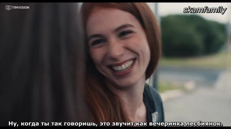 Skam_Italia 1 сезон 10 серия. Часть 4 (Алкогольный вечер. ) Рус. субтитры
