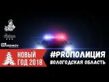 С Новым годом, полиция!