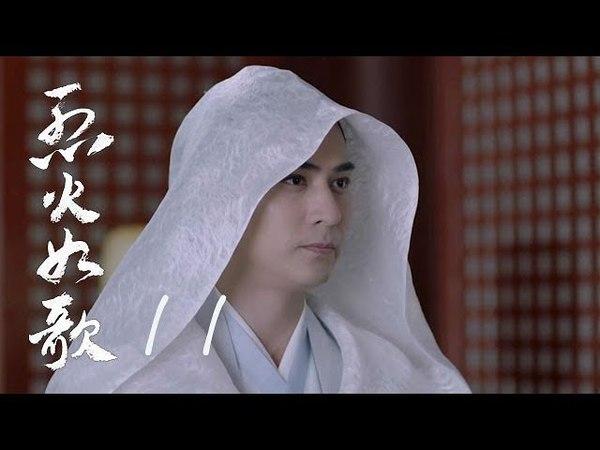 烈火如歌 | The Flame's Daughter 11(迪麗熱巴、周渝民、張彬彬等主演)