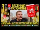 Юрий КУЗНЕЦОВ-ТАЁЖНЫЙ в Гала концерте ВЕСЕННЯЯ ИСТОРИЯ Шансон ТВ-2