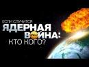 Если случится ядерная война: кто кого? (2017) Документальный спецпроект