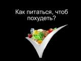 Видео № 2 Как питаться, чтоб похудеть, без подсчета калорий!