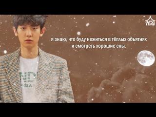 EXO — Good Night [рус.саб]