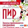 """Пицца и роллы в Новороссийске. Ресторан """"ПИР""""."""