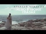 Алексей Чумаков ~ Небо в твоих глазах