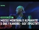 Mozee Montana x Alphavite x Obe 1 Kanobe - Бог Простит (Live) [Рифмы и Панчи]